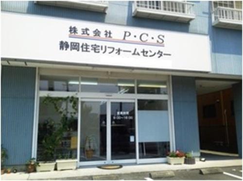 静岡住宅リフォームセンター(静岡県静岡市)の店舗イメージ