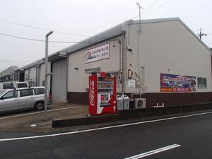 株式会社 三浦建装(愛知県)の店舗イメージ