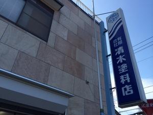 (有)清水塗料店(鳥取県倉吉市)の店舗イメージ