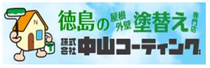 株式会社中山コーティング(徳島県徳島市)の店舗イメージ