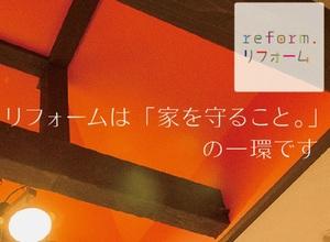 株式会社アットホーム四国(高知県南国市)の店舗イメージ