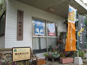 有限会社穣徳建装(ジョウトク)(熊本県八代市)の店舗イメージ