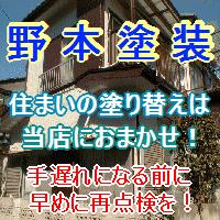 野本塗装(埼玉県上尾市)の店舗イメージ