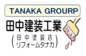 田中建装工業(福島県いわき市)の店舗イメージ