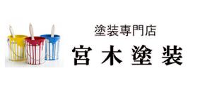 宮木塗装(和歌山県)の店舗イメージ