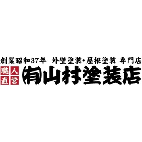 有限会社山村塗装店(愛知県豊橋市)の店舗イメージ