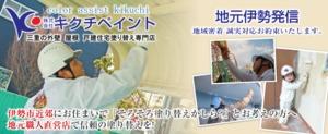 ㈱キクチペイント(三重県伊勢市)の店舗イメージ