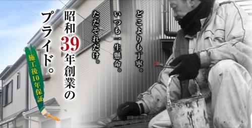 直江塗装店(千葉県市川市)の店舗イメージ