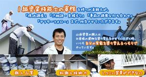 山添塗装(福岡県糟屋郡)の店舗イメージ