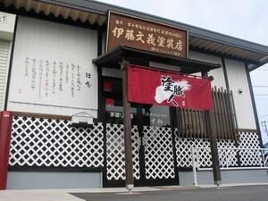 伊藤文義塗装店(静岡県)の店舗イメージ
