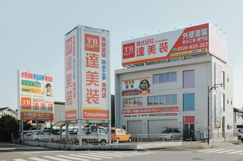 株式会社 達美装(愛知県一宮市)の店舗イメージ