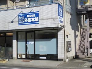 株式会社 外装本舗(埼玉県鶴ヶ島市)の店舗イメージ