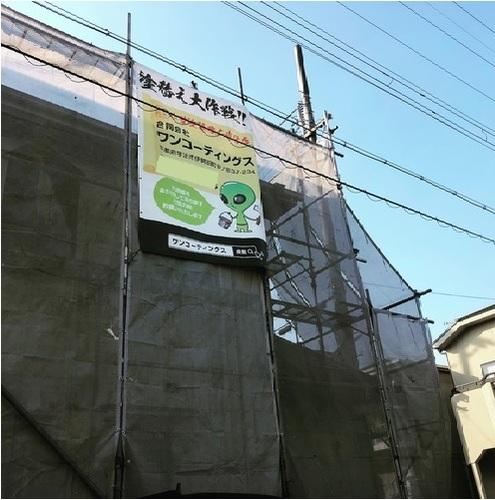 合同会社 ワンコーティングス(京都府宇治市)の店舗イメージ