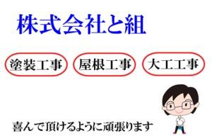 株式会社と組(兵庫県川西市)の店舗イメージ