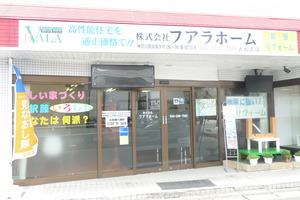 (株)フアラホーム(神奈川県大和市)の店舗イメージ