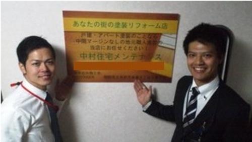 中村住宅メンテナンス(福岡県太宰府市)の店舗イメージ