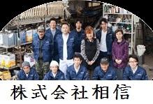 株式会社相信(東京都小平市)の店舗イメージ