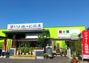 株式会社リ・ホーム熊本(熊本県熊本市)の店舗イメージ