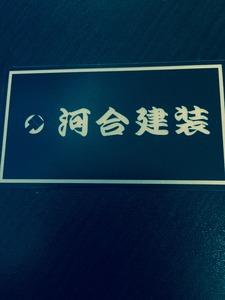 河合建装(愛知県豊川市)の店舗イメージ