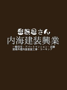 内海建装興業(青森県八戸市)の店舗イメージ