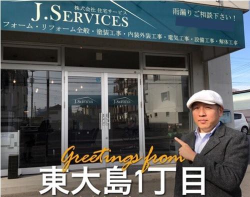 株式会社住宅サービス(茨城県ひたちなか市)の店舗イメージ