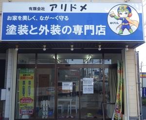 有限会社アリドメ(鹿児島県鹿屋市)の店舗イメージ