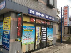 株式会社 作新建装(千葉県八千代市)の店舗イメージ