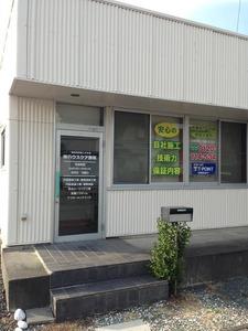株式会社 ハウスケア静岡(静岡県静岡市)の店舗イメージ