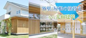 光和建装(宮崎県)の店舗イメージ