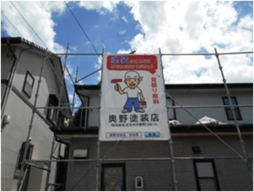 奥野塗装店(岐阜県多治見市)の店舗イメージ