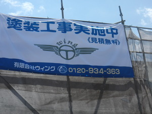 塗装のウィング(大分県中津市)の店舗イメージ