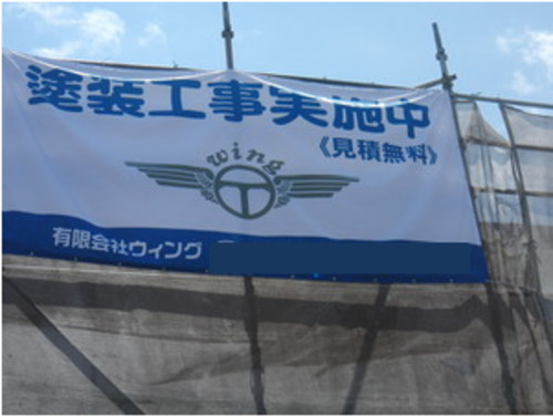塗装のウィング(大分県)の店舗イメージ