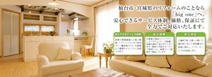 株式会社bigone(宮城県仙台市)の店舗イメージ