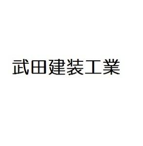 武田建装工業(広島県広島市)の店舗イメージ