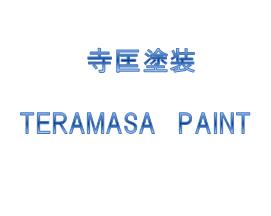 寺匡塗装 TERAMASA PAINT(愛知県碧南市)の店舗イメージ