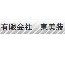 有限会社東美装(東京都あきる野市)の店舗イメージ