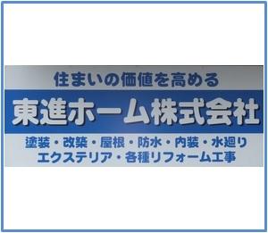 東進ホーム株式会社(千葉県柏市)の店舗イメージ