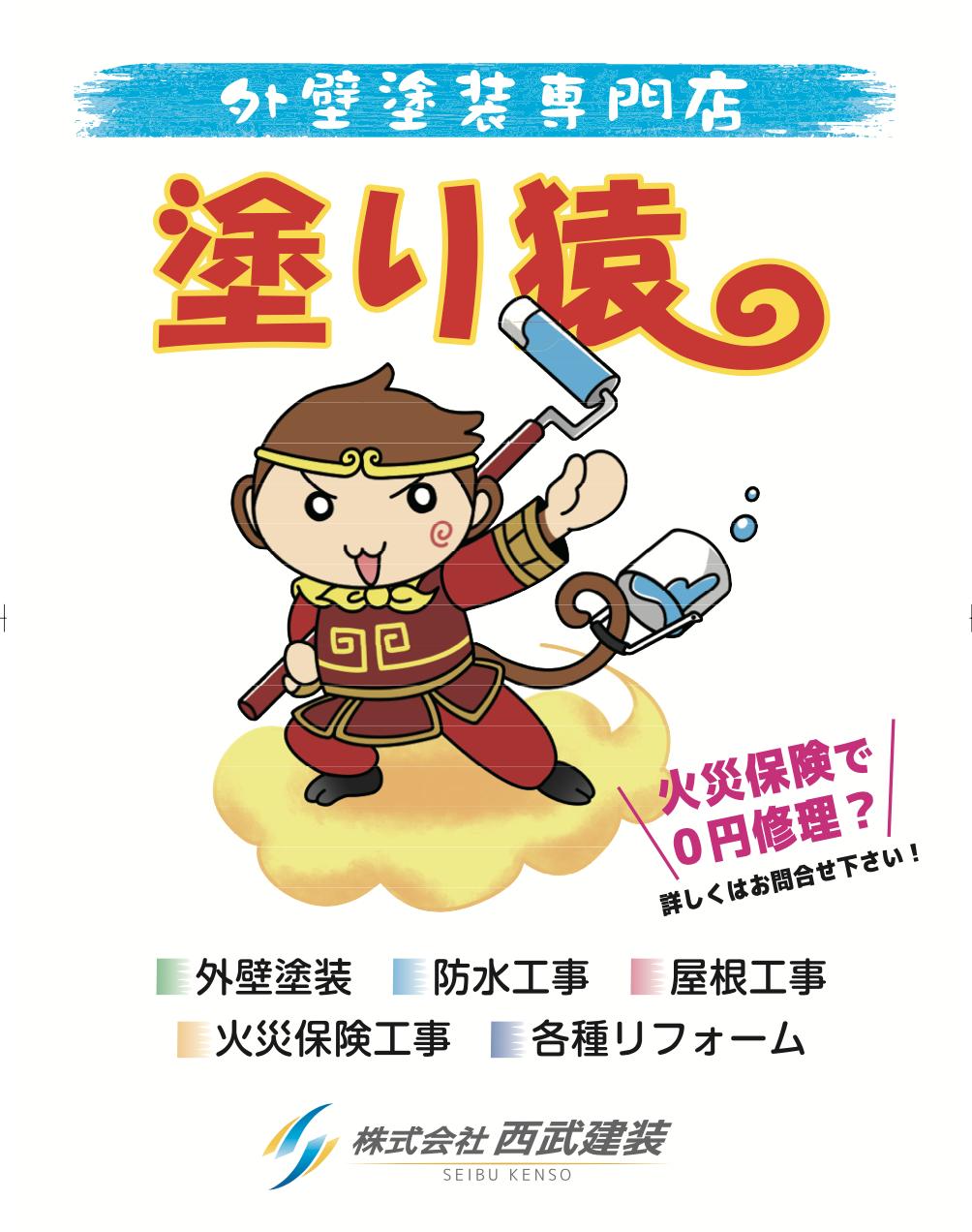外壁塗装専門店 塗り猿(東京都)の店舗イメージ