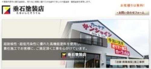 垂石塗装店(千葉県市原市)の店舗イメージ