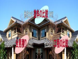 株式会社北伸塗装(北海道札幌市)の店舗イメージ