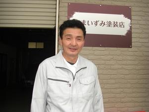 いまいずみ塗装店(福井県吉田郡)の店舗イメージ