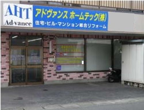 アドヴァンスホームテック株式会社(埼玉県)の店舗イメージ