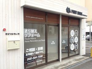 ペイントワーク株式会社(神奈川県厚木市)の店舗イメージ