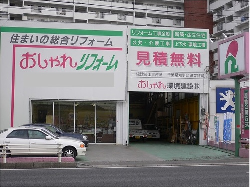おしゃれ環境建設株式会社(千葉県柏市)の店舗イメージ