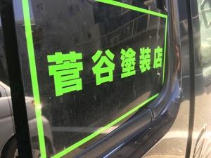 菅谷塗装店(愛知県新城市)の店舗イメージ