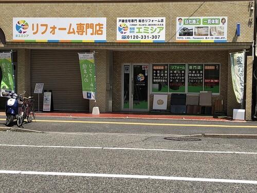 (有)エミシア(広島県)の店舗イメージ