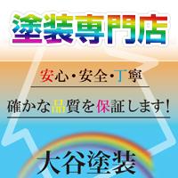 大谷塗装(岐阜県岐阜市)の店舗イメージ