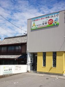 株式会社 安芽(愛知県一宮市)の店舗イメージ