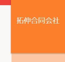 拓伸合同会社(大分県)の店舗イメージ
