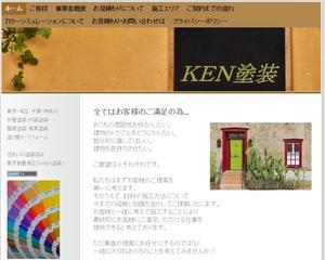 KEN塗装(東京都豊島区)の店舗イメージ